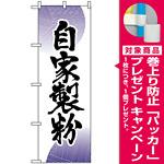 のぼり旗 (9881) 自家製粉 [プレゼント付]