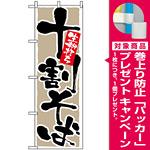 のぼり旗 (9882) 十割そば 生粉打ち [プレゼント付]