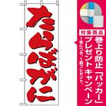 のぼり旗 (9964) たらばがに 白地/赤文字 [プレゼント付]