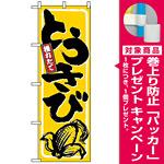 のぼり旗 (9966) とうきび [プレゼント付]