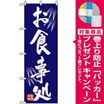 のぼり旗 (9973) お食事処 故里の味 [プレゼント付]