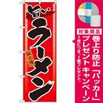 のぼり旗 旨いラーメン (GNB-1) [プレゼント付]