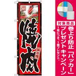 のぼり旗 味自慢 焼肉 (GNB-10) [プレゼント付]