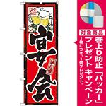 のぼり旗 味自慢 宴会 (GNB-11) [プレゼント付]