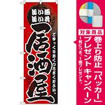 のぼり旗 居酒屋 旨い酒・旨い肴 (GNB-13) [プレゼント付]