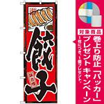 のぼり旗 味自慢 餃子 (GNB-3) [プレゼント付]