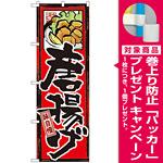のぼり旗 味自慢 唐揚げ (GNB-4) [プレゼント付]
