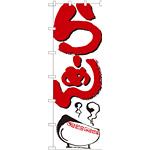 大のぼり旗 らーめん (1020)