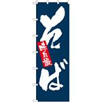 大のぼり旗 表示:味自慢 そば (1022)