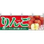 りんご 販促横幕 W1800×H600mm  (1385)