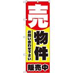 のぼり旗 売物件 販売中(1458)