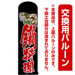 鍋料理 エアー看板(高さ3M)専用バルーン ※土台別売 (19068)