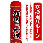 韓国料理 エアー看板(高さ3M)専用バルーン ※土台別売 (19070)