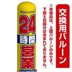 24時間営業 エアー看板(高さ3M)専用バルーン ※土台別売 (19084)