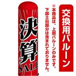 決算SALE(セール) エアー看板(高さ3M)専用バルーン ※土台別売 (19086)