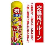 祝!開店 オープニングセール エアー看板(高さ3M)専用バルーン ※土台別売 (19088)