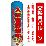 不動産向け 入居者募集中 エアー看板(高さ3M)専用バルーン ※土台別売 (19108)