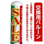 SALE(PRICE DOWN SALE)緑・赤デザイン エアー看板(高さ3M)専用バルーン ※土台別売 (19253)
