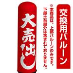 大売出し エアー看板(高さ3M)専用バルーン ※土台別売 (19263)