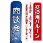 商談会(青地デザイン) エアー看板(高さ3M)専用バルーン ※土台別売 (19289)