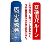展示商談会(青地デザイン) エアー看板(高さ3M)専用バルーン ※土台別売 (19291)