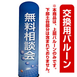 無料相談会(青地デザイン) エアー看板(高さ3M)専用バルーン ※土台別売 (19293)
