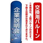 企業説明会(青地デザイン) エアー看板(高さ3M)専用バルーン ※土台別売 (19295)