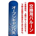 オープンキャンパス(青地デザイン) エアー看板(高さ3M)専用バルーン ※土台別売 (19297)