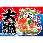 大漁 (宝船) 大漁旗 幅1.3m×高さ90cm ポンジ製 (19954)