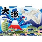 大漁 (富士・鶴・亀) 大漁旗  幅1.3m×高さ90cm ポンジ製 (19956)