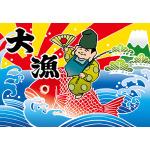大漁 (恵比寿様) 大漁旗 幅1.3m×高さ90cm ポンジ製 (19958)