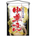 中華まん 吊り下げ旗(2063)