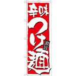 のぼり旗 表示:辛味つけ麺 (21021)