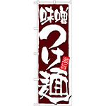 のぼり旗 表示:味噌つけ麺 (21022)