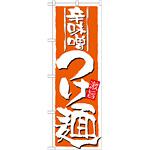 のぼり旗 表示:辛味噌つけ麺 (21023)