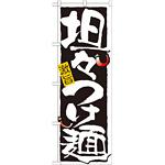 のぼり旗 表示:担々つけ麺 (21025)