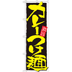 のぼり旗 表示:カレーつけ麺 (21027)