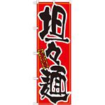 のぼり旗 担々麺 21030