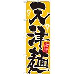 のぼり旗 天津麺 黄色(21034)
