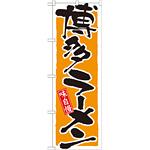 のぼり旗 博多ラーメン (21037)
