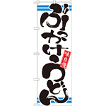 のぼり旗 ぶっかけうどん カラー:白 (21041)