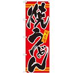 のぼり旗 表記:焼うどん (21045)