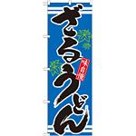 のぼり旗 表記:ざるうどん (21047)