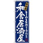 のぼり旗 和食居酒屋 (21051)