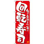 のぼり旗 回転寿司 カラー:赤 (21053)