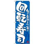 のぼり旗 回転寿司 カラー:青 (21054)