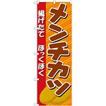 のぼり旗 メンチカツ (21057)