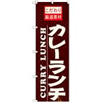 のぼり旗 カレーランチ (21060)