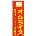 のぼり旗 表記:オムライス (21062)