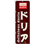 のぼり旗 表記:ドリア (21066)